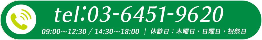 03-6451-9620